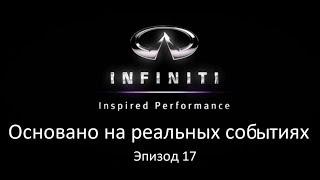 Infiniti FX 45 за 50 тыс. Маленький сюрприз. КибОрг 17.