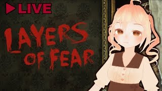 [LIVE] 【Live】狂気のおやしきたんさく!【Layers of Fear/かなかのなまだよー!!】