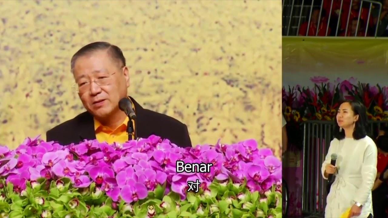2017 Penang Konferensi Dhamma bersama Master Lu Jun Hong Episode Pilihan Totem 7