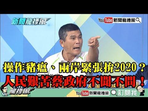 【精彩】操作豬瘟、兩岸緊張拚2020? 文山伯爆氣:人民艱苦蔡政府不聞不問!
