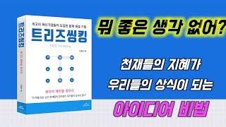 트리즈씽킹 소개영상  트리즈 추…