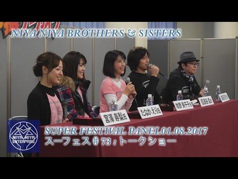 NIYA NIYA BROTHERS & SISTERS @ スーフェス・SUPER FESTIVAL#73