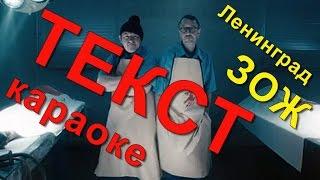 Ленинград ЗОЖ ТЕКСТ ПЕСНИ /ТЕКСТ ПЕСНИ ЗОЖ Ленинград/ Слова ЗОЖ Ленинград