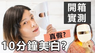淘寶開箱|美白面膜戴十分鐘就有效? 素顏實測 |Ft. Jou TV