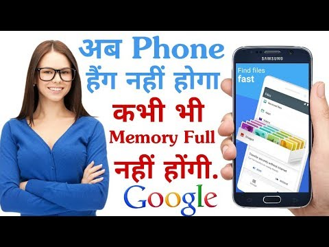 Phone Hang Solution | Google New App Memory Full & Hang Problem Solutions | By Online Tricks & Offer