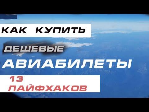 Как  купить  ДЕШЕВЫЕ  АВИАБИЛЕТЫ -  13  ЛАЙФХАКОВ