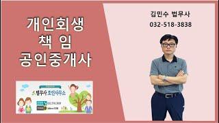 개인회생 책임 공인중개사