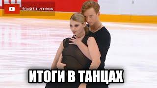 ИТОГИ ПРОИЗВОЛЬНОГО ТАНЦА Танцы на Льду Контрольные Прокаты 2020