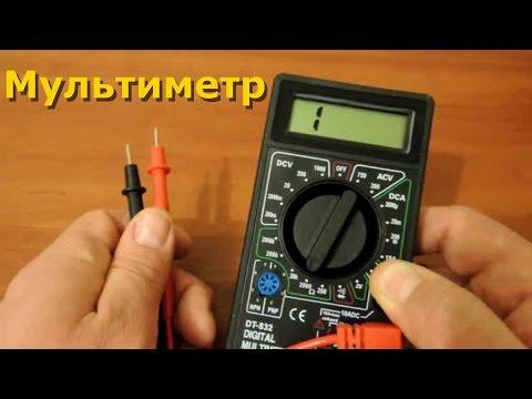 Мультиметр цифровой м830в как пользоваться видео