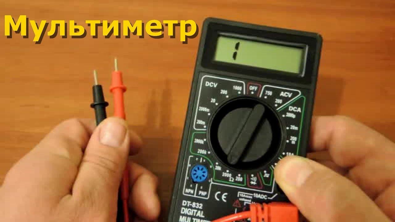 Мультиметр как пользоваться видео фото 644-656