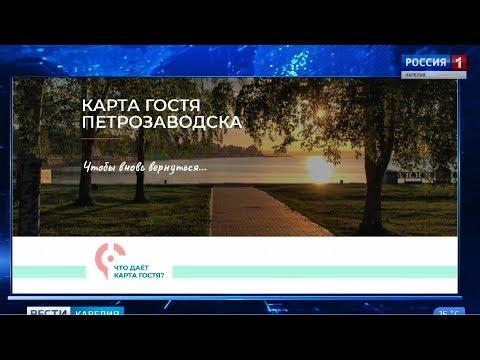 """""""Карта гостя Петрозаводска"""" набирает популярность среди гостей столицы Карелии"""