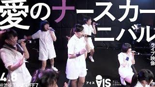 未来へ発車All right!【「愛のナースカーニバル」4.8ライブ映像】AIS(アイス)