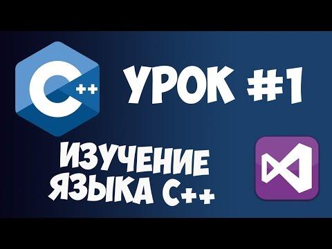Уроки программирования на C++ с нуля