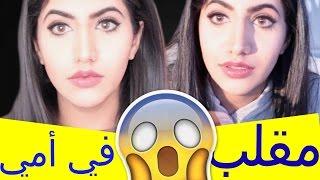 PRANKING MY MOM!!| مقلب قوي في أمي : أنا راح غير ديني