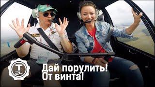 Дай порулить! с Александрой Говорченко. От винта!