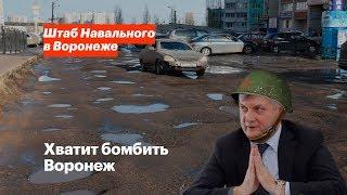 Хватит бомбить Воронеж