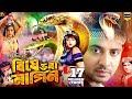 Bishe Bhora Nagin ( বিষে ভরা নাগিন ) Shakib Khan Bangla Movie | Munmun | Dildar | SB Cinema Hall