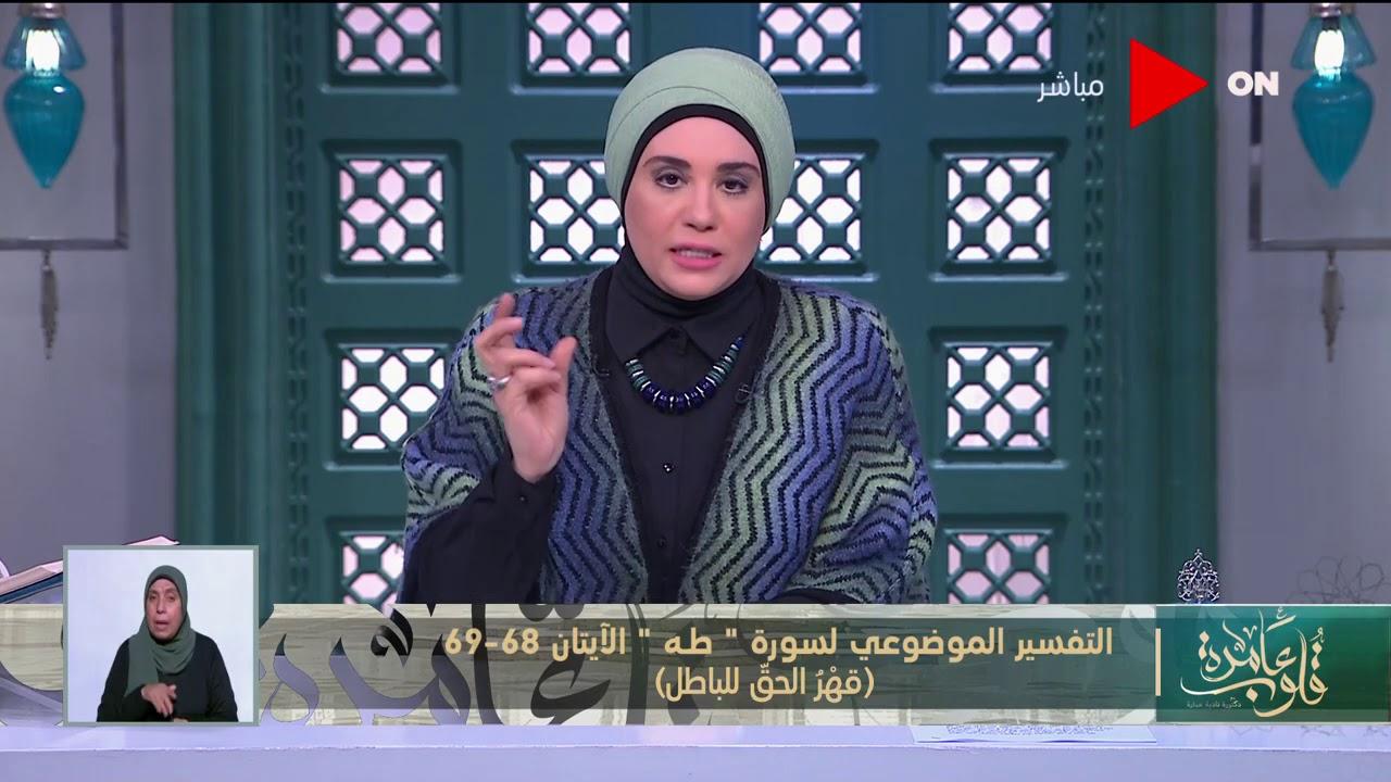 قلوب عامرة مع د.نادية عمارة | سورة طه -  الآيات 68-69 | السبت 20 فبراير 2021 | الحلقة الكاملة  - 22:59-2021 / 2 / 20