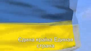 Ukraine Україна єдина! Єдина країна — Единая страна3 марта 2014