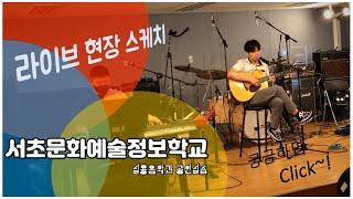 서초문화예술정보학교 실용음악과 공연실습 라이브 현장 스…