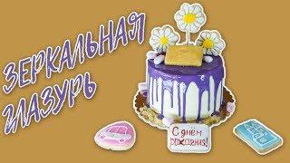 Украшение торта зеркальной глазурью и пряниками.  Подтеки и золотая кнопка YouTube