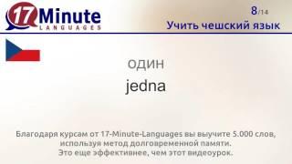 Учить чешский язык (бесплатный видеоурок)