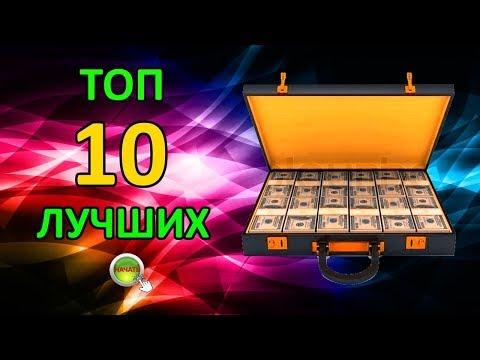 ТОП 10 САЙТОВ НА КОТОРЫХ МОЖНО ЗАРАБОТАТЬ ДЕНЬГИ БЕЗ ВЛОЖЕНИЙ