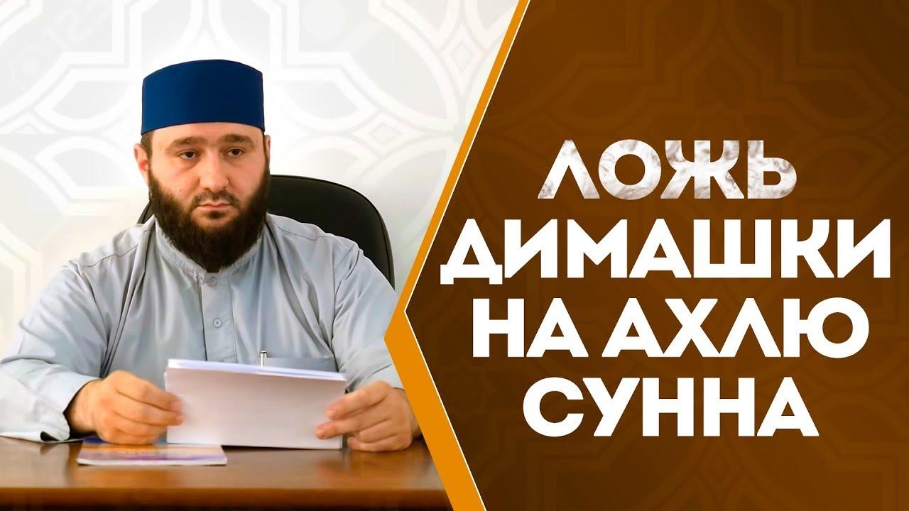 Ложь Димашки на Ахлю-Сунна в вопросе сифата «калям»