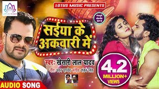 Khesari Lal Yadav का BLOCKBUSTER BHOJPURI SONG - सईया के अकवारी में - Saiya Ke Akwari Me - New Song