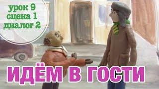 ИДЁМ В ГОСТИ: Урок 9 Сцена 1 Диалог 2   Время говорить по-русски!