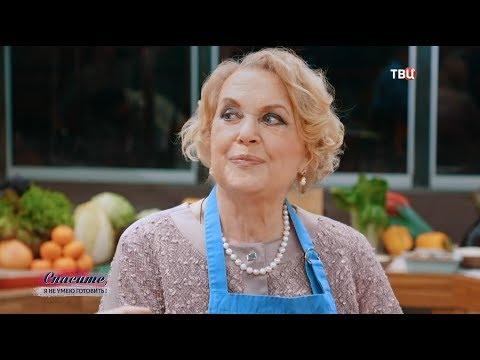 Валентина Талызина. Спасите, я не умею готовить!