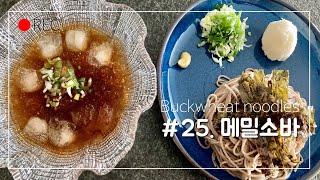 #25.메밀소바 Buckwheat soba 너무쉬운 쯔…