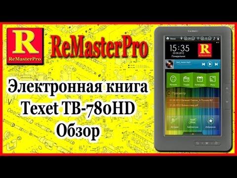 Электронная книга Texet TB-780HD Обзор