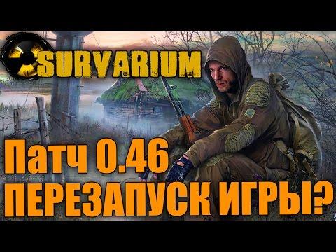 Возвращение в Survarium. Патч 0.46с Перезапуск игры?