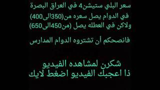 اسعار البلي ستيشن4 في العراق البصرة محافظه البصره