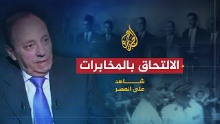 شاهد على العصر- جوني عبده ج1