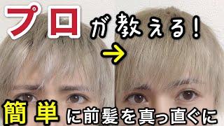 【時短術】プロが教える前髪を簡単に真っすぐにする方法【スキルアップシリーズ】