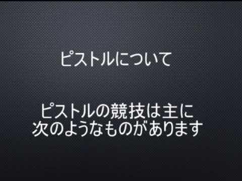 【近畿大学】ライフル射撃部2018