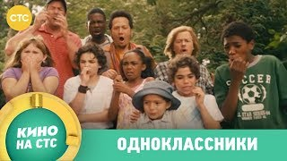 Одноклассники | Кино в 23:15