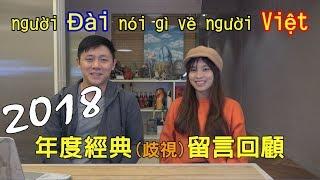 交流/Người Đài nói gì về người Việt 2018經典(歧視)留言大回顧