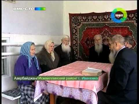Молокане в Азербайджане. Эфир 6.03.2011