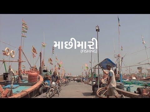 Machimari (માછીમારી) | Documentary On Fishermen | Veraval