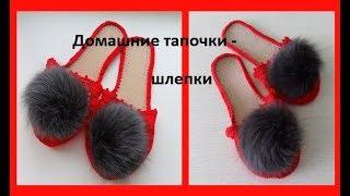 Домашние тапочки - шлепки крючком, How to Crochet Slippers ( В № 74)