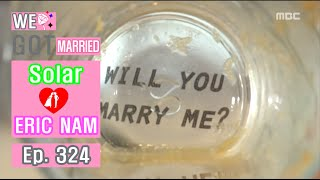 "[We got Married4] 우리 결혼했어요 - Eric Nam ""Will you marry me?"" 20160604 MP3"