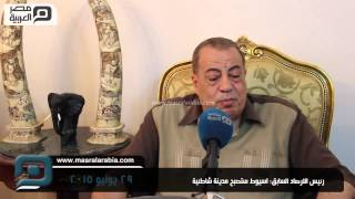 مصر العربية   رئيس الارصاد السابق: اسيوط ستصبح مدينة شاطئية