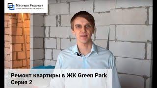 Ремонт квартиры в ЖК Green Park. Серия 2