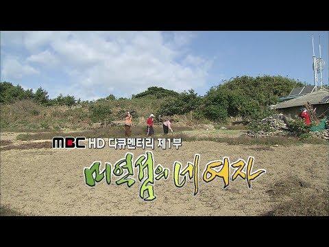 미역섬의 네여자 1부 (2006년~2007년 제작) [목포