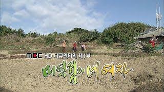 특집다큐-미역섬의 네여자 1부 (2006년~2007년 제작) [섬섬썸]