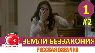 Земли беззакония 1 серия на русском языке [Фрагмент №2] Новый турецкий сериал