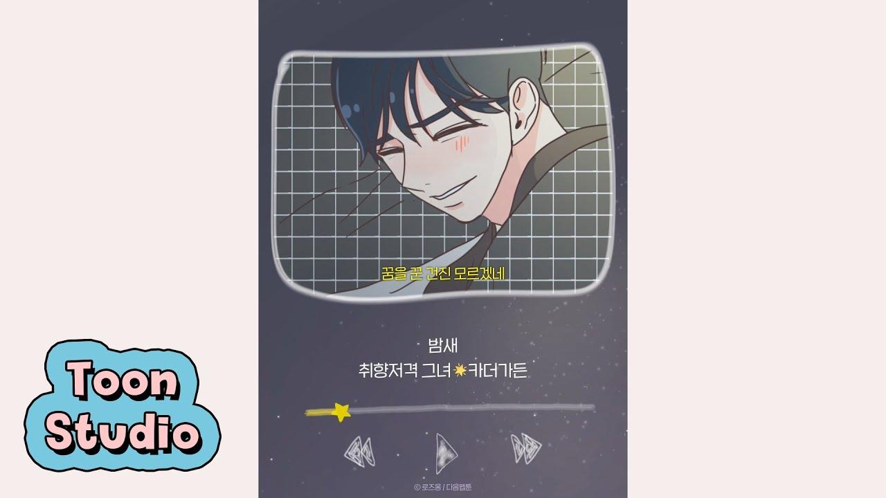 카더가든 - 밤새 (취향저격 그녀 X 카더가든) Preview 3